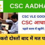 CSC Aadhaar Update center Registration process 2020