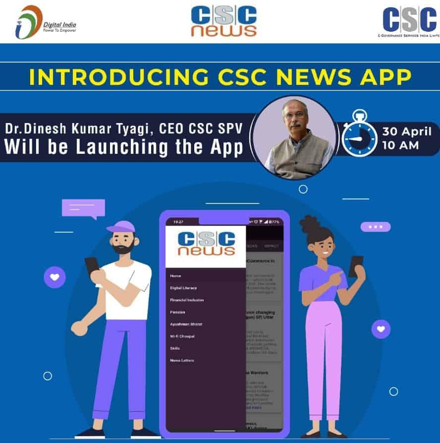 csc news app csc digital seva