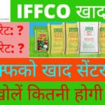 CSC Iffco Khad Center Kaise Khole Licence Process