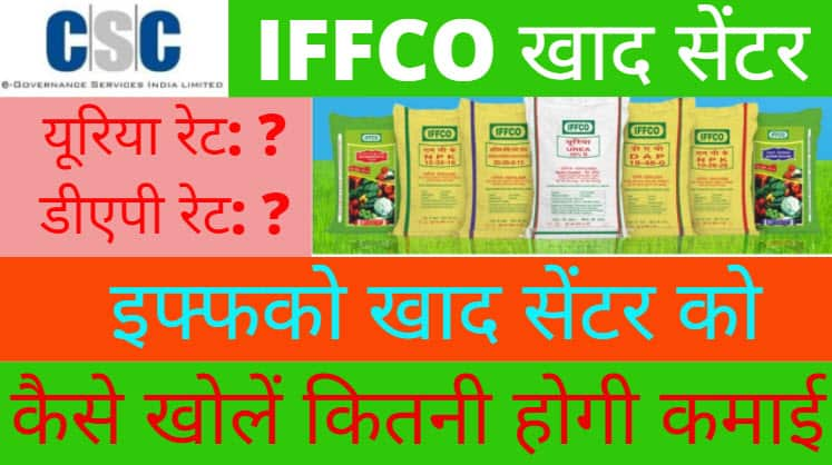 CSC Iffco Khad Center Kaise Khole Licence Process