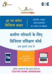 pmgdisha leaflet banner