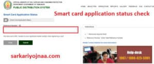 smart card application check status