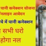 एक रुपए पानी कनेक्शन योजना ऑनलाइन आवेदन