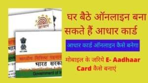 UIDAI Aadhaar Card Updates: घर बैठे ऑनलाइन बना सकते हैं स्मार्टफोन के जरिये ई आधार कार्ड  