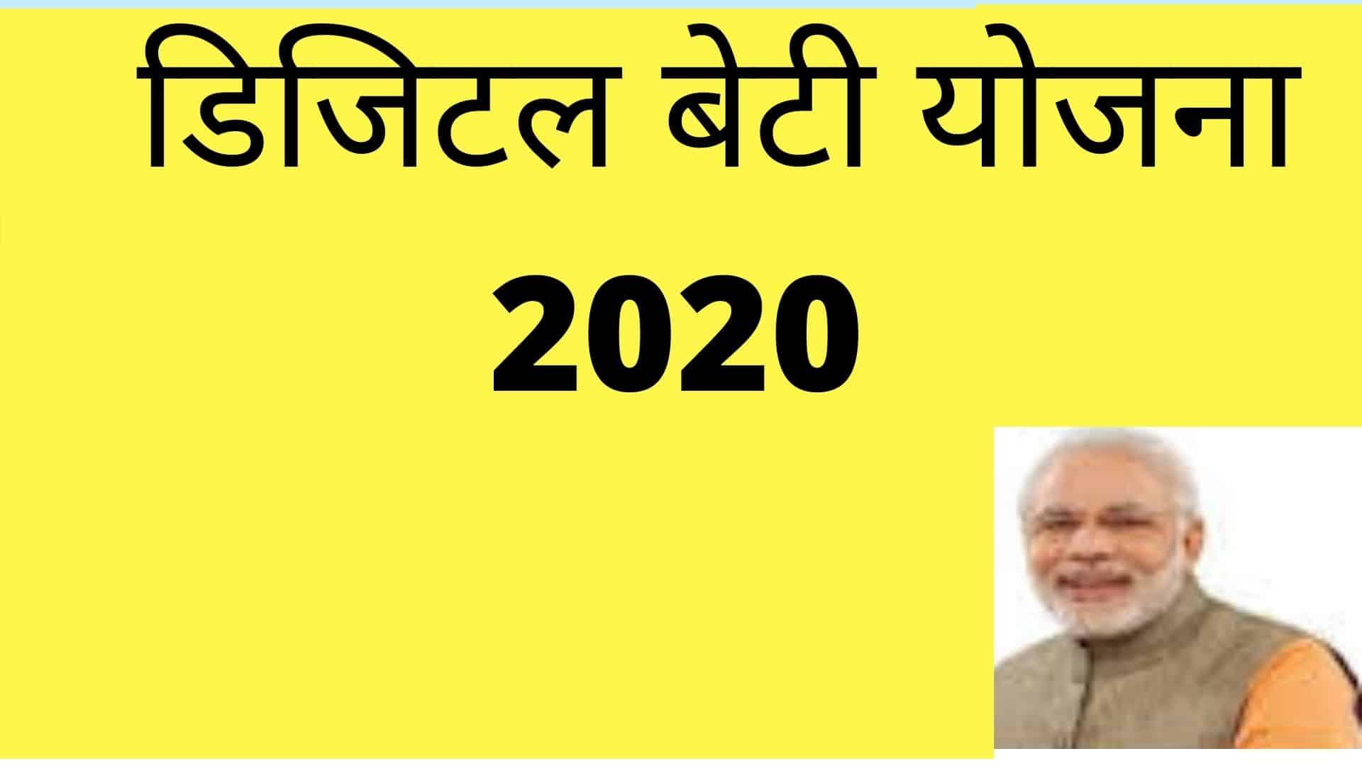डिजिटल बेटी योजना 2020