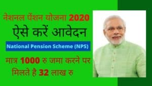 National Pension Scheme (NPS) For Traders And Self Employed  