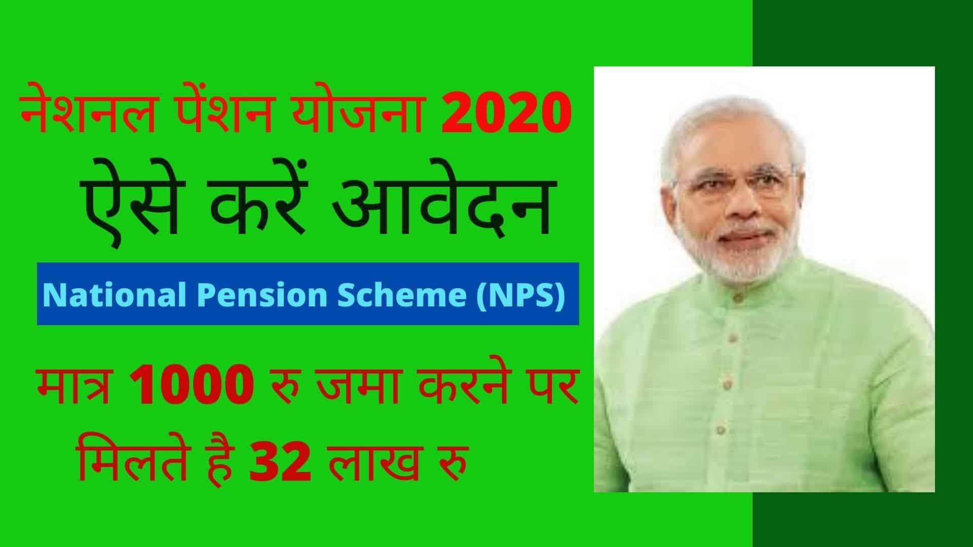 नेशनल पेंशन योजना 2020