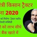 प्रधानमंत्री किसान ट्रैक्टर योजना 2020