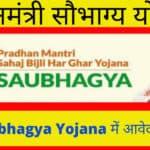 Pm Saubhagya Yojana/ प्रधानमंत्री सौभाग्य योजना ऑनलाइन आवेदन एप्लीकेशन फॉर्म हेल्पलाइन नंबर |