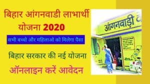 बिहार आंगनवाडी लाभार्थी योजना 2020 (1)