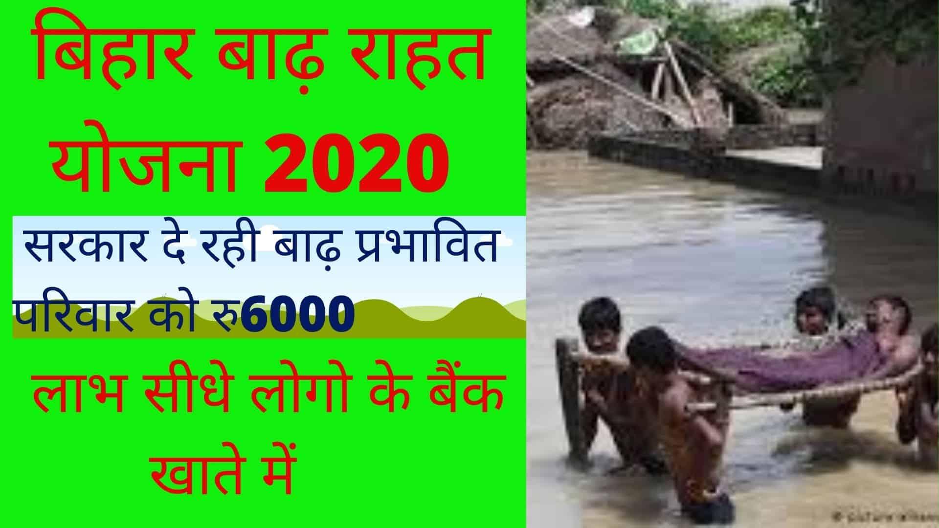 बिहार बाढ़ राहत योजना