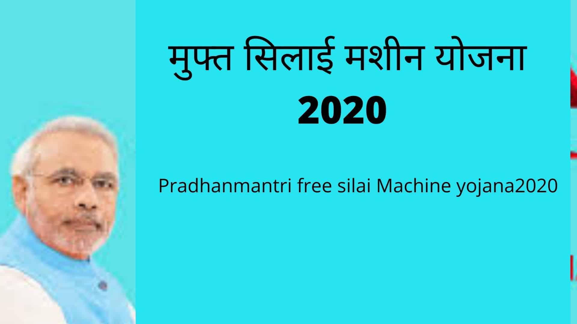 मुफ्त सिलाई मशीन योजना 2020
