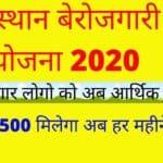 राजस्थान बेरोजगारी भत्ता योजना 2020