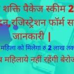 Stree Shakti Package Scheme स्त्री शक्ति पैकेज स्कीम 2020 आवेदन,रजिस्ट्रेशन फॉर्म सम्पूर्ण जानकारी _