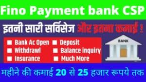 Fino Payment bank CSP, kaise khole , महीने की कमाई 20 से 25 हजार रूपये तक !