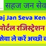 Sahaj Jan Seva Kendra Registration ,login/ सहज पोर्टल कैसे ले |