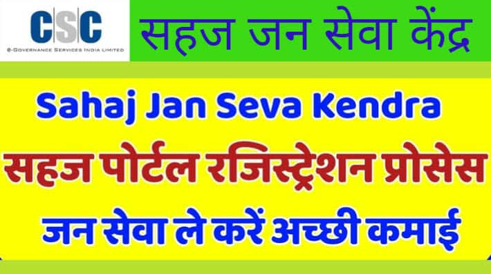 Sahaj Jan Seva Kendra Registration ,login/ सहज पोर्टल कैसे ले  