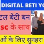 Digital Beti Yojana /बेटियों के लिए शुरू हुई डिजिटल बेटी योजना ,बेटी को अब मिलेगा लाभ |
