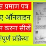How To Apply for Niwas Praman Patra Online/ निवास प्रमाण पत्र के लिएऑनलाइन आवेदन कैसे करे !