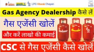MY LPG dealership ,open gas agency ,CSC LPG dealership apply ,lpgvitrakchayan.in