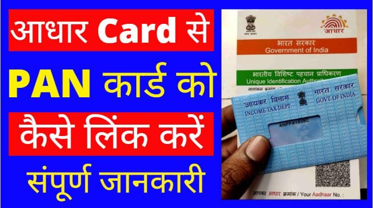 How to link PAN with Aadhar/ अपने आधार कार्ड को पैन कार्ड से कैसे लिंक करे ?