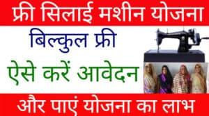 Free Silai Machine Yojana 2020 Apply Online , मुफ्त सिलाई मशीन योजना |
