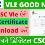 How To Download CSC Certificate, CSC सर्टिफिकेट कैसे डाउनलोड करे|