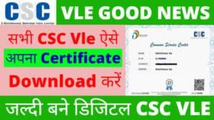 How To Download CSC Certificate, CSC सर्टिफिकेट कैसे डाउनलोड करे 