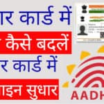 How to Update Aadhaar Card Details
