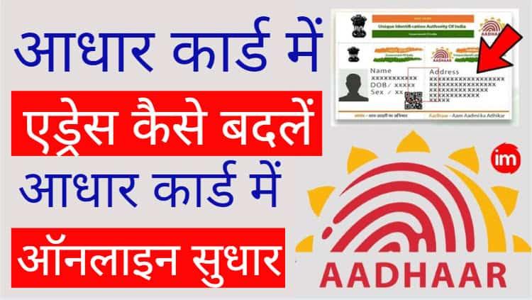 How to Update Aadhaar Card Details
