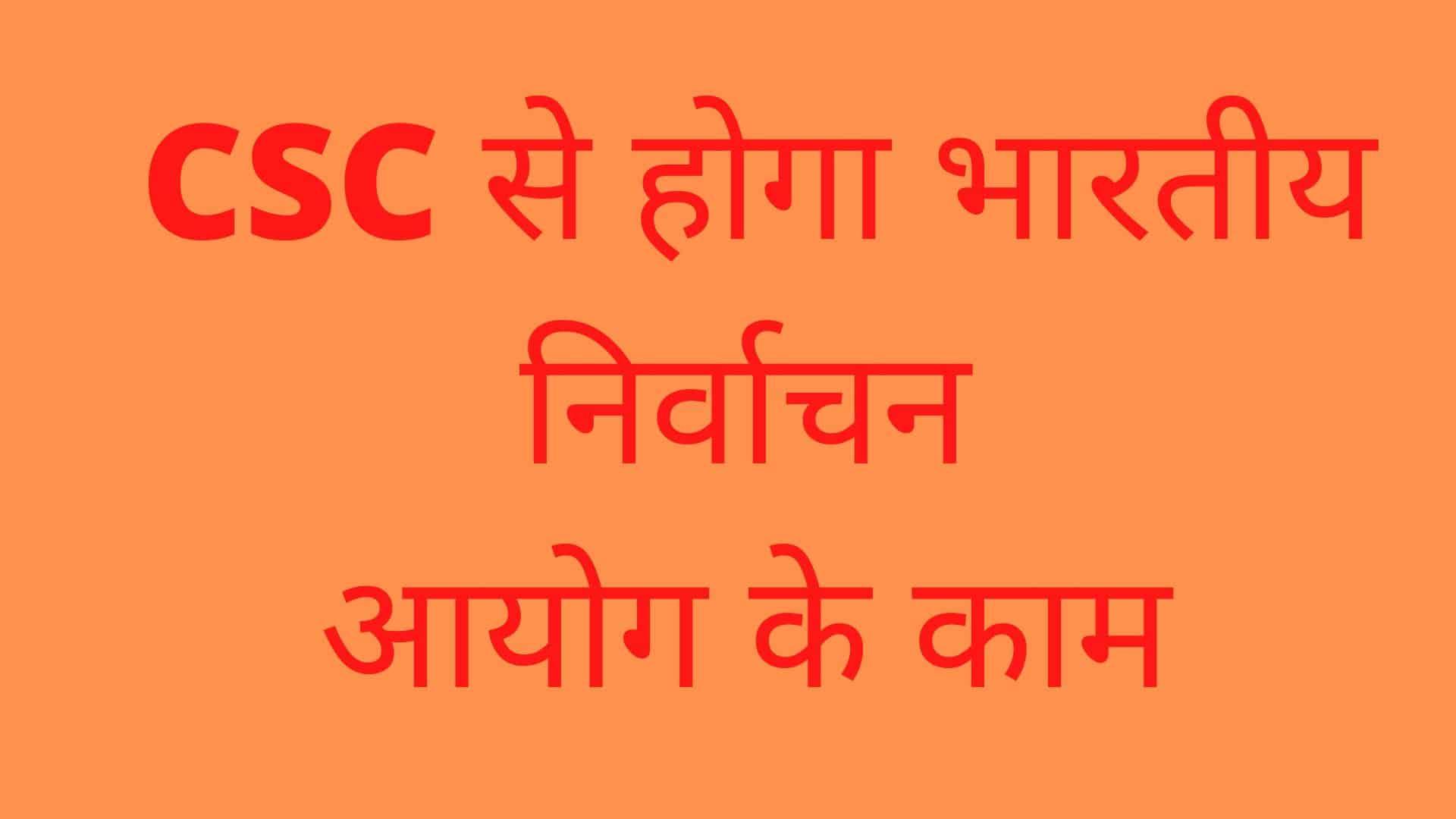 CSC से होगा भारतीय निर्वाचन आयोग के काम