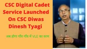 CSC Digital Cadet Service Launched On CSC Diwas Dinesh Tyagi
