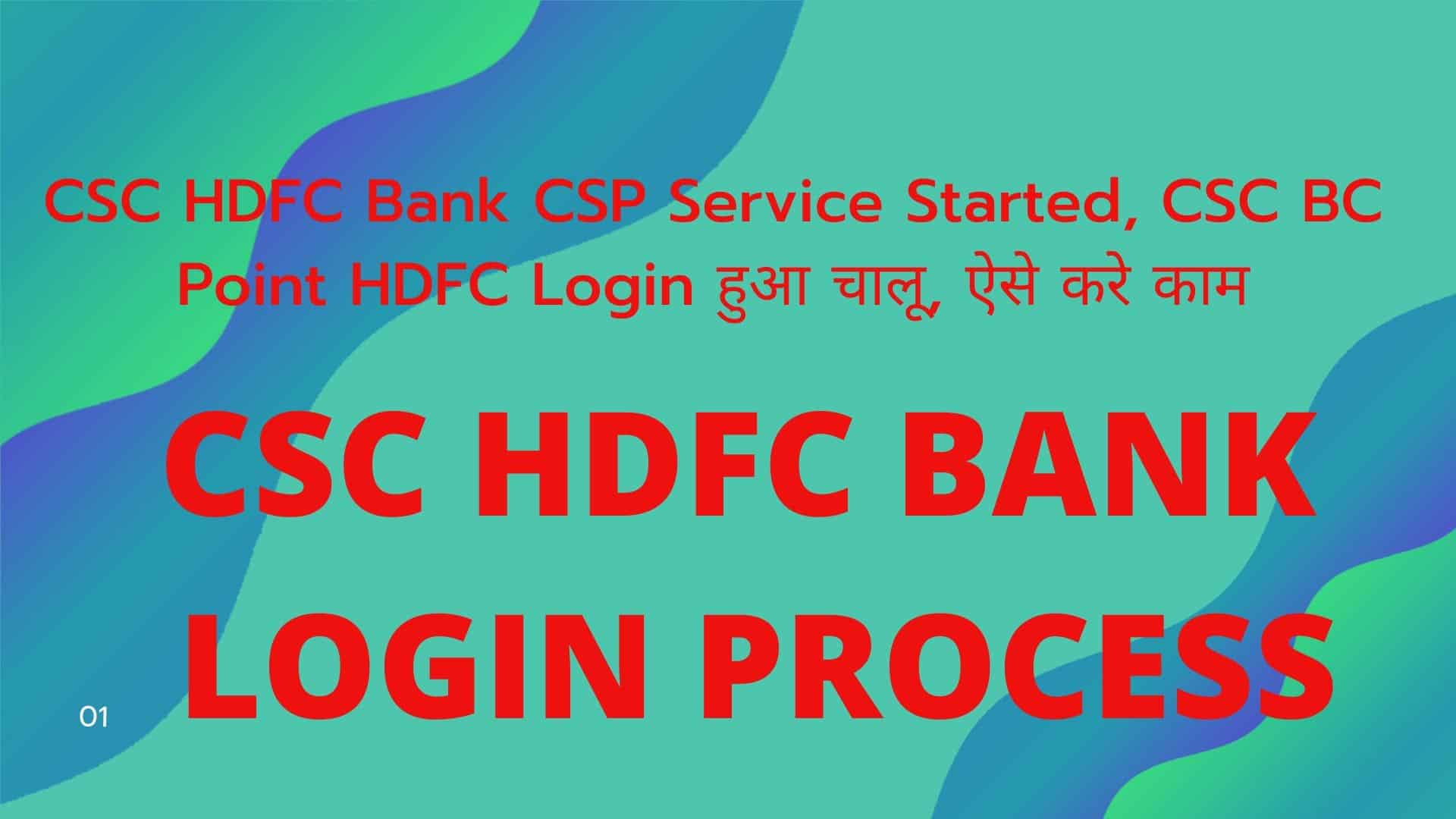 CSC HDFC BANK LOGIN PROCESS