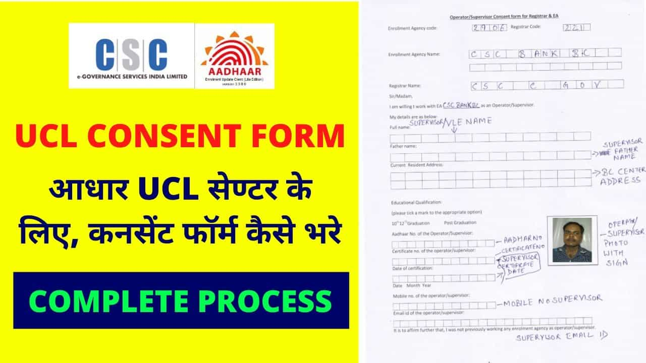 CSC UCL Consent Form 2020, CSC Aadhaar Center Consent Form Download and Filling Process
