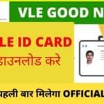CSC VLE को मिलेगा आईडी कार्ड
