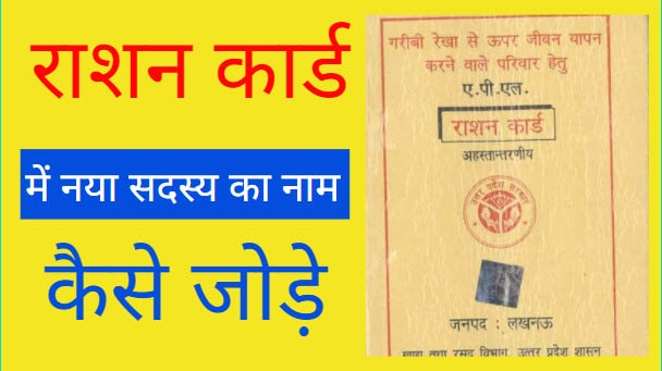 How to add new member name in ration card