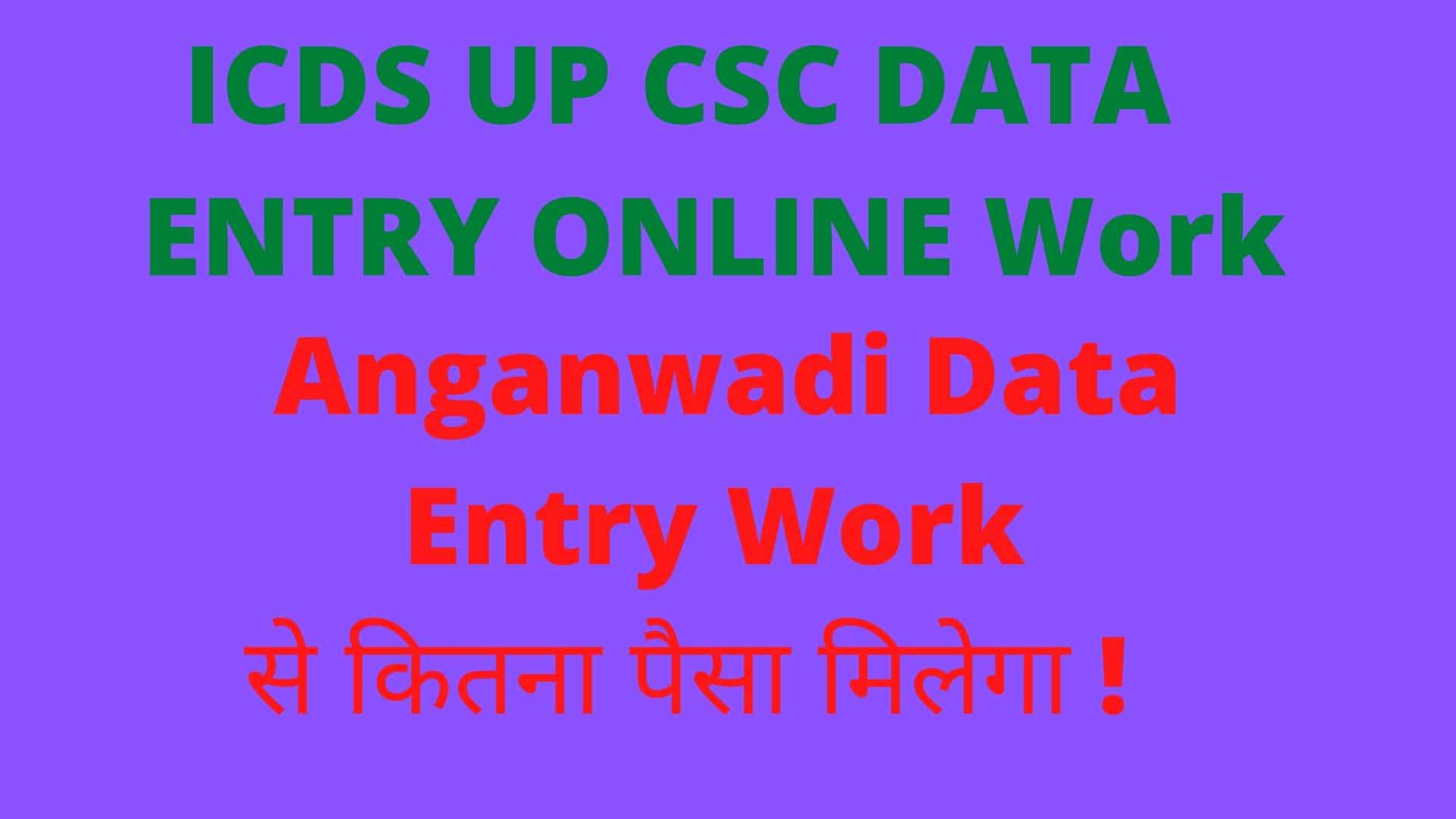 ICDS UP CSC DATA ENTRY ONLINE