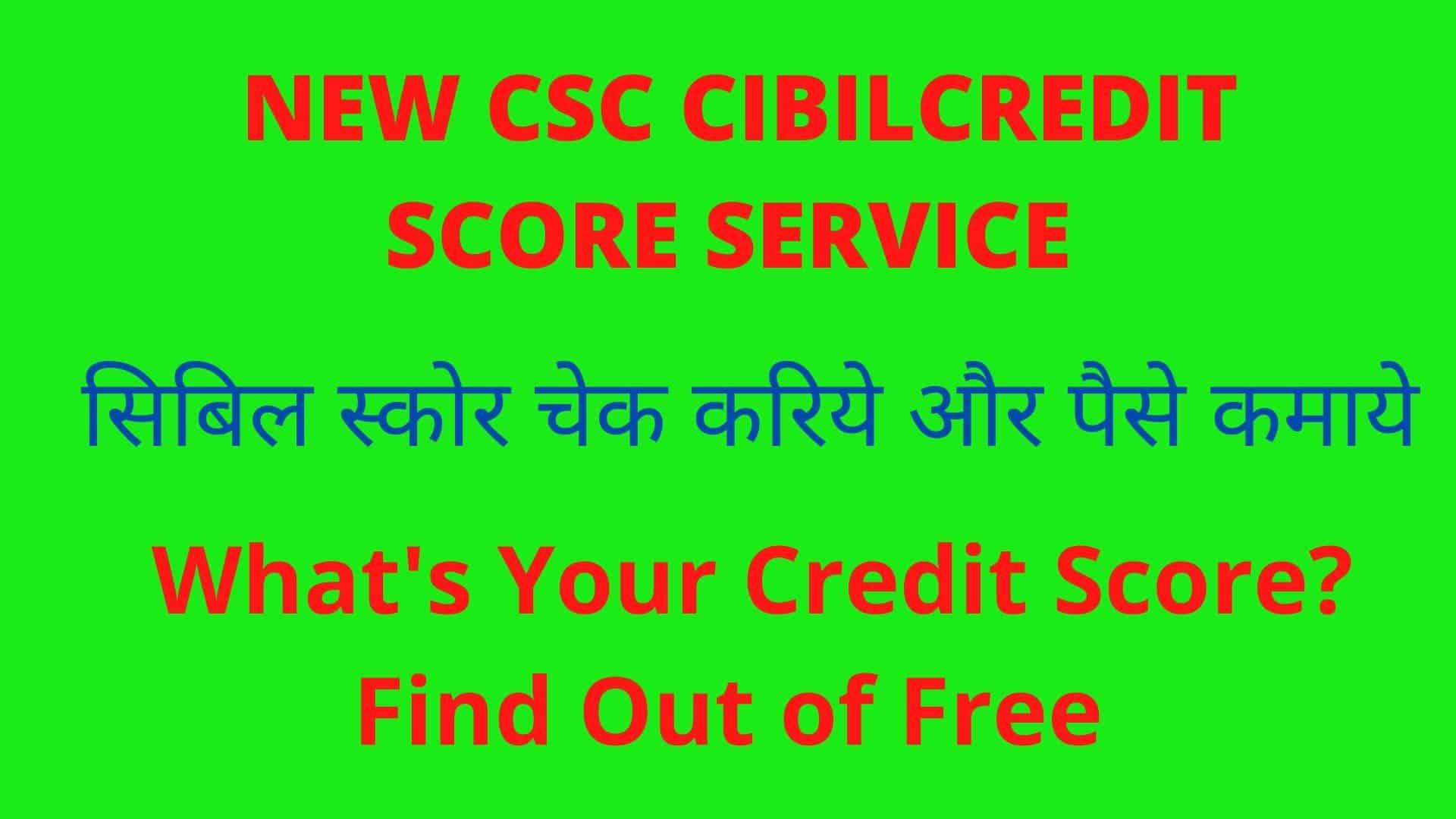 _NEW CSC CIBILCREDIT SCORE SERVICE