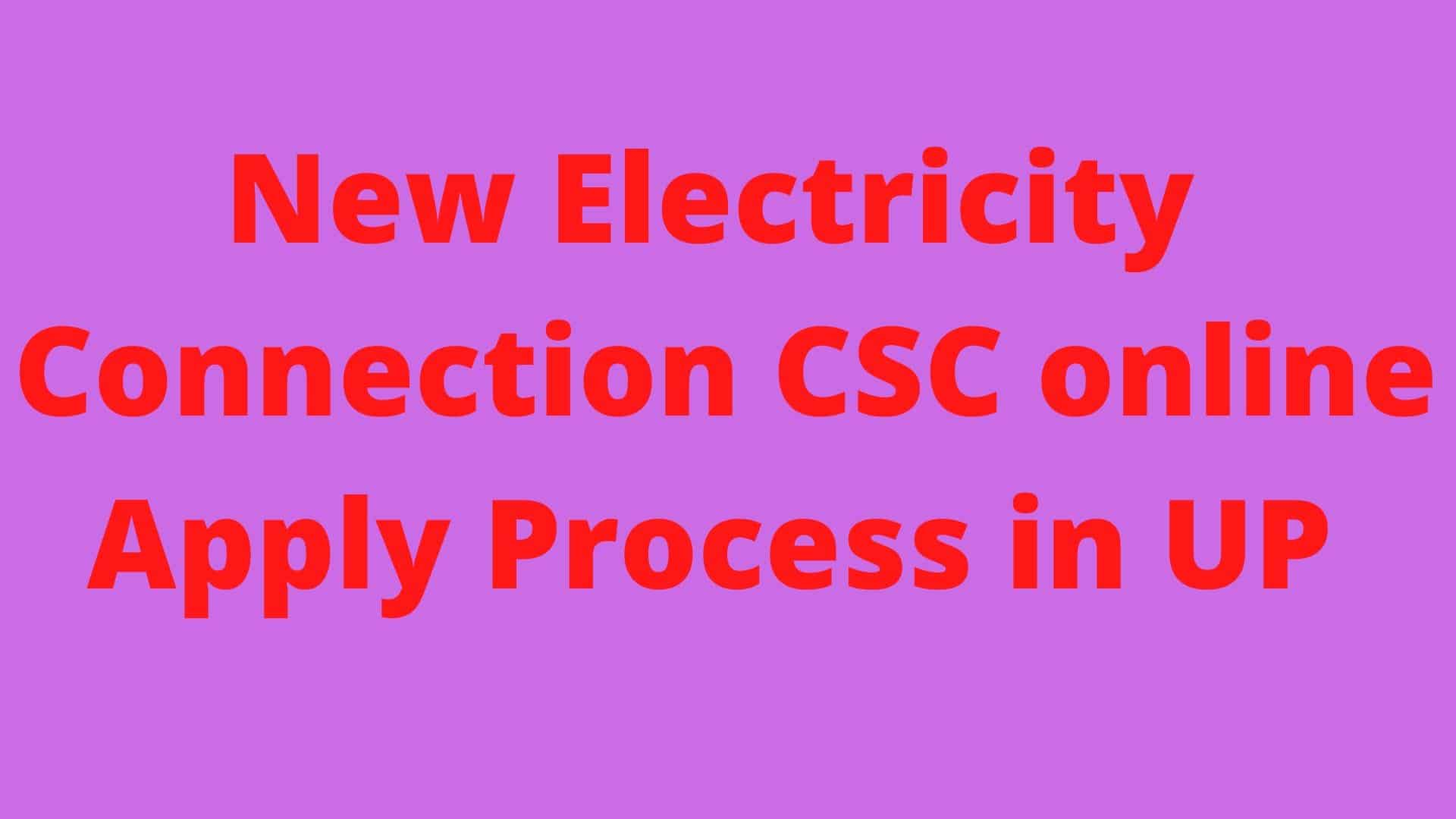 New Electricity Connection CSC online Apply Process in UP