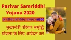 Parivar Samriddhi Yojana 2020