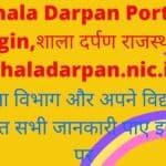 Shala Darpan Portal, Login,शाला दर्पण राजस्थान, Rajshaladarpan.nic.in