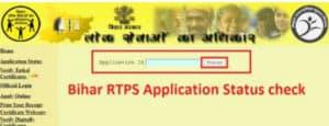 bihar rtps application