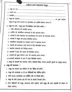 uttar pradesh bc sakhi yojana form download