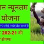किसान न्यूनतम आय योजना_Kisan NYAY Scheme (1)