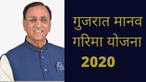 गुजरात मानव गरिमा योजना 2020_ Gujarat Manav Garima Yojana