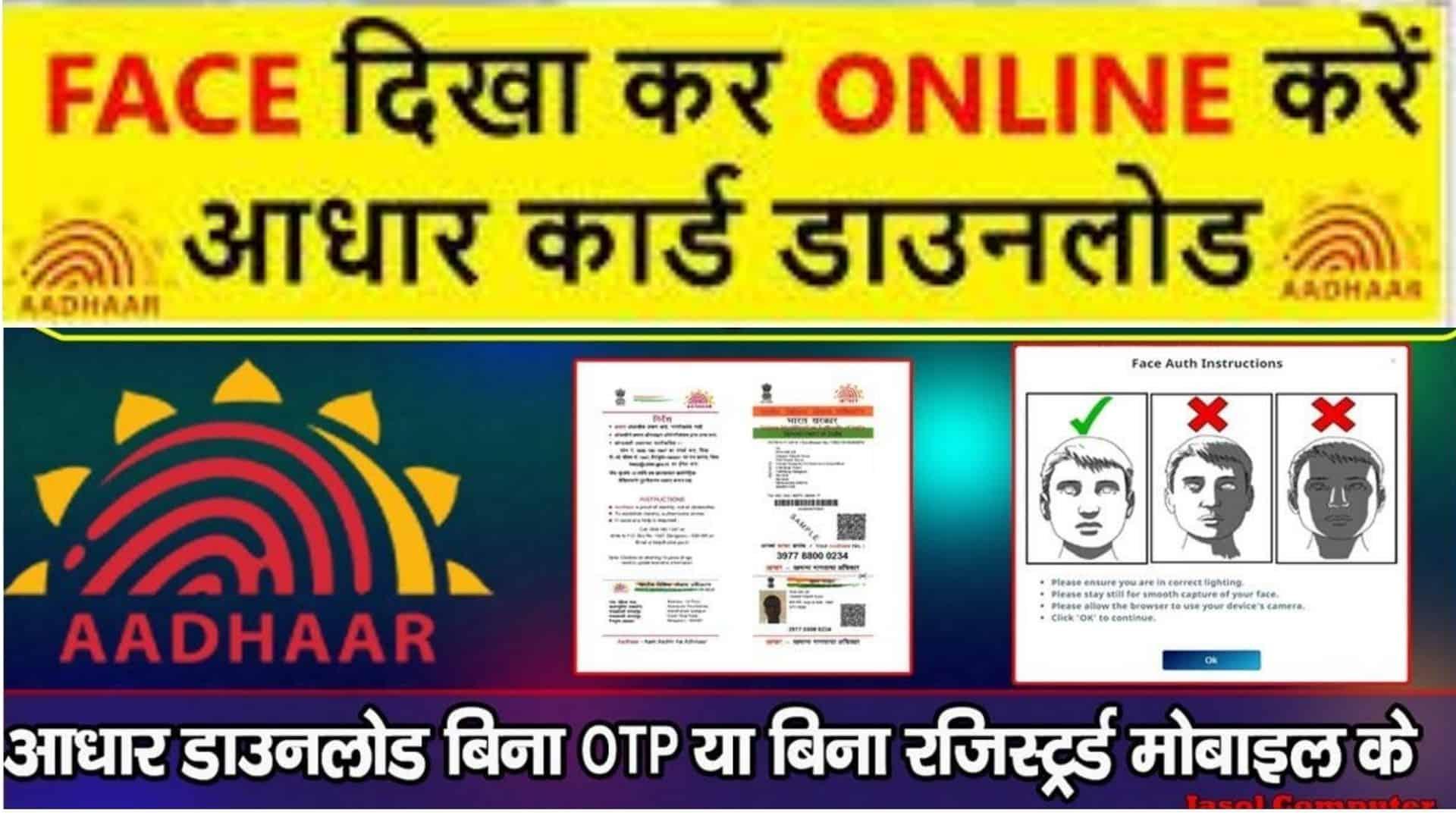चेहरा दिखाकर ''ई आधार कार्ड '' करें डाउनलोड_ Download Aadhaar Card Using Face Authentication