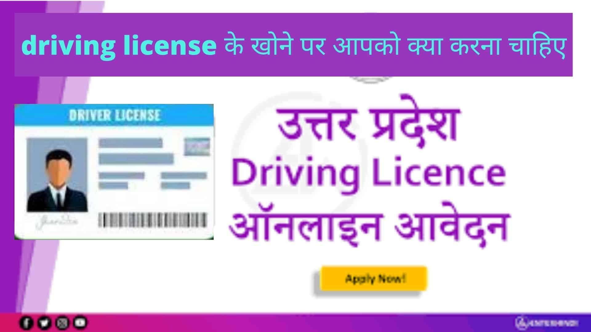 ड्राइविंग लाइसेंस के लिए आवेदन कैसे करें_How to apply for driving license