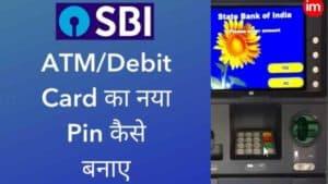 नये ATM का PIN कैसे बनाये_ ATM Pin Kaise Banaye
