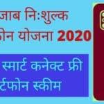 पंजाब निःशुल्क स्मार्टफोन योजना 2020_ Captain Smart Connect Free Smartphone Scheme