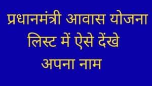 प्रधानमंत्री आवास योजना ग्रामीण सूची_ Awas Yojana Mobile Application, ऐसे देखे लिस्ट में अपना नाम_ PMAY-G-List